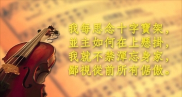 Young Man Old Hymns (4) 思念十架