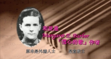 Young Man Old Hymns (7) 信心的歌
